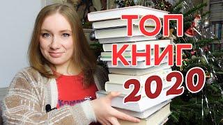 Лучшие книги и худшие книги 2020 года