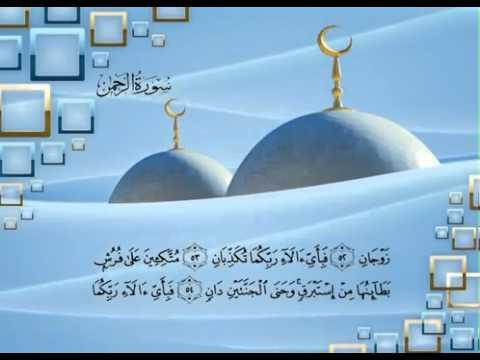 Sourate Le Tout-Miséricordieux <br>(Ar Rahman) - Cheik / Mishary El Afasy -