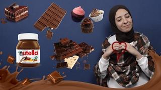 ليه بنحب الشوكولاتة ؟