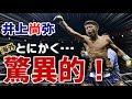 【海外衝撃】井上尚弥 ロドリゲスを3度ダウン奪い2回TKO圧勝!海外「とにかく驚異的!」
