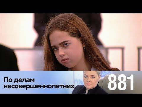 По делам несовершеннолетних | Выпуск 881