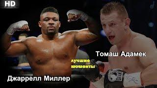 Джаррелл Миллер vs. Томаш Адамек (лучшие моменты)|720p|50fps