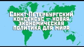 Санкт-Петербургский консенсус —новая экономическая политика для мира (Документальный фильм)