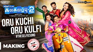 Kalakalappu 2 | Oru Kuchi Oru Kulfi Song Making Video | Hiphop Tamizha | Jiiva, Jai, Shiva