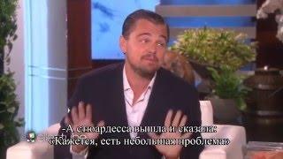 Леонардо ДиКаприо очень смешно изображает русский акцент (русские субтитры)/ Leo
