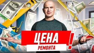 Сколько стоит ремонт в 2019 году? Цена ремонта от Алексея Земскова