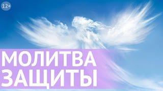 Защита от зла и негатива людей. Сильная молитва защиты от зла от Наталии Правдиной. Все по Фен Шуй