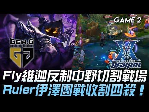 GEN vs KZ Fly維迦反制中野切割戰場 Ruler伊澤團戰收割四殺!Game 2