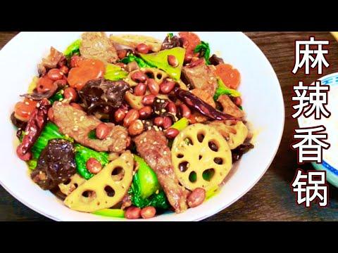 Spicy & Aromatic Szechuan Stir-fried Beef & Vegetables - MALA Xiang Guo - 麻辣香锅