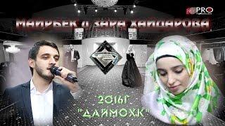 Майрбек Хайдаров и Зара Таймысханова (муж и жена) исполняют дуэт