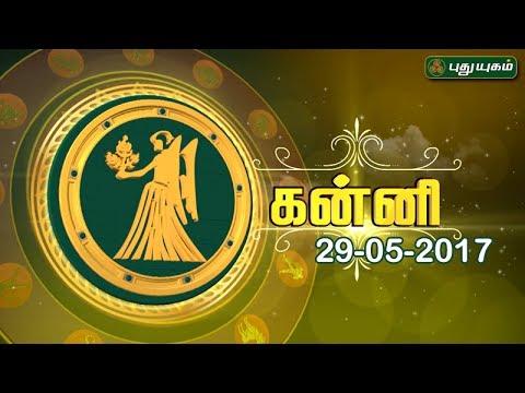 ராசி பலன் | கன்னி | 29/05/2017 | Puthuyugam Tv