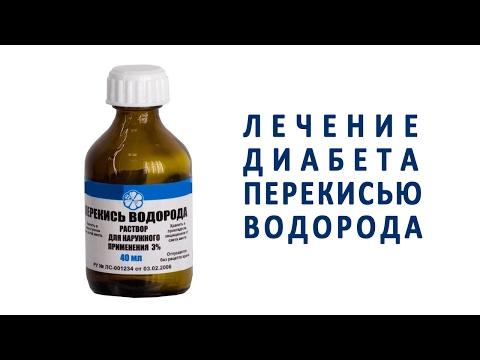 Лечение диабета 2 типа препараты