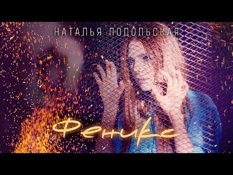 Наталья Подольская - Феникс