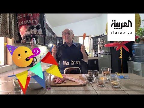 العرب اليوم - شاهد: مُسن يحترف الطبخ ويُحقق نجومية خلال حجر