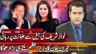 Takrar with Imran Khan | 20 August 2018 | Express News