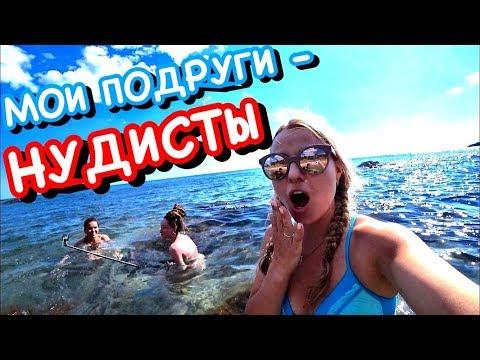 Нудистский пляж в Крыму Набережная в Коктебеле Цены
