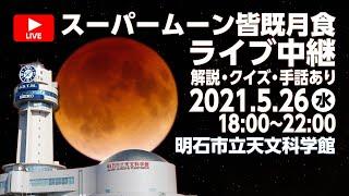 明石市立天文科学館 人気動画 1
