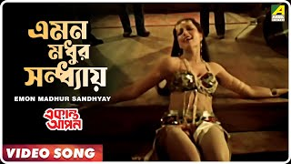 Emon Madhur Sandhyay | Ekanta Apan । Bengali Movie Video Song | Asha Bhosle | Item Number