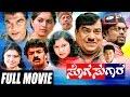 Sogasugara ಸೊಗಸುಗಾರ Kannada Full Movie FEAT Jayasurya Nisha Srinath Doddanna Sadhu Kokila