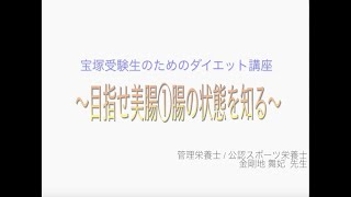 宝塚受験生のダイエット講座〜目指せ美腸①腸の状態を知る〜のサムネイル