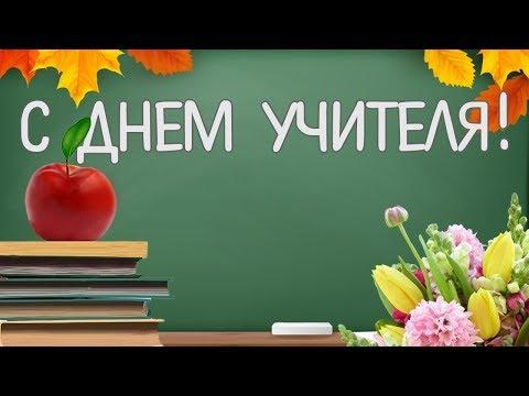Красивое Поздравление С Днем Учителя 2018. Видео открытка на День Учителя
