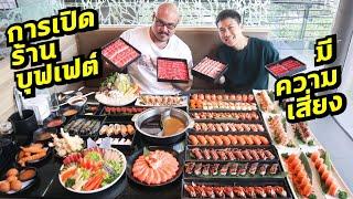 กินหมื่นจ่ายร้อย!! บุฟเฟ่ต์ชาบู เนื้อวากิวนำเข้าและซูชิพรีเมียม ที่ดังที่สุดในตอนนี้!!