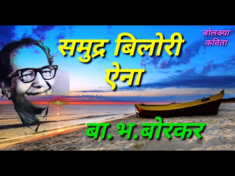 समुद्र बिलोरी ऐना  : बा.भ.बोरकर / Samudra bilori aina :  Ba.Bh.Borkar kavita /   Prem Kavita