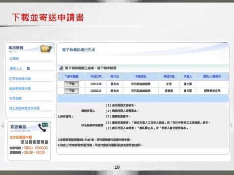 地方稅網路申報操作說明-印花稅大額憑證總繳