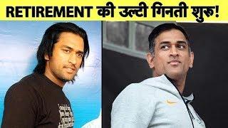 जल्द आ सकता है Dhoni के Retirement पर फैसला, Selectors ने दिए कड़े संकेत | Sports Tak