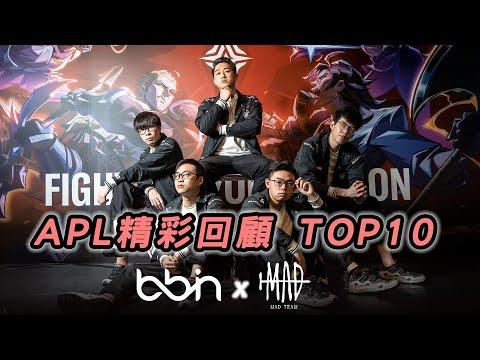 APL國際賽MAD精彩TOP 10