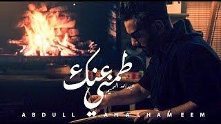 Abdullah Al Hameem| Tamnei 3anak 2019 | (Official Music Video) عبدالله الهميم - طمني عنك تحميل MP3