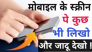 Most Useful Secret App For Android 2018 || By Hindi Tutorials