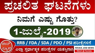 🔴 6 August 2019 Current Affairs in kannada | Daily Current