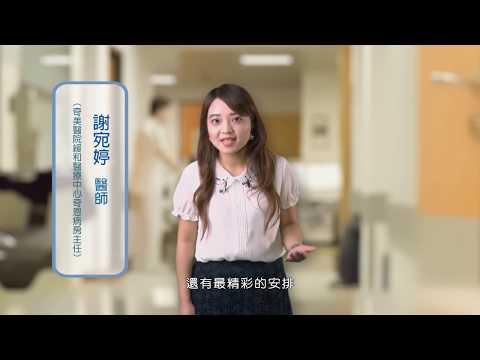 病人自主權利法宣導短片-國語版