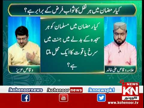 Rah-e-Falah iftar Transmission 25 April 2020 | Kohenoor News Pakistan