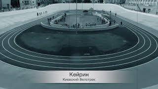 Киевский Велотрек | Кейрин