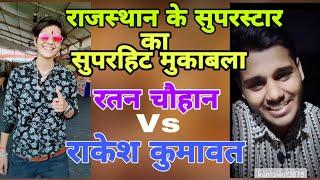 Ratan Chauhan and Rakesh Kumawat Part-1 || राजस्थान के सुपरस्टार || राकेश कुमावत और रतन चौहान भाग -1