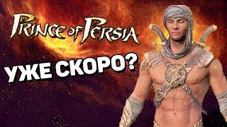 PRINCE OF PERSIA - СКОРО НОВАЯ ЧАСТЬ?