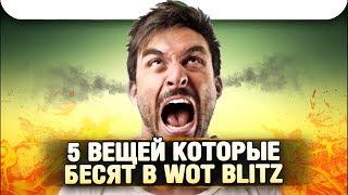 ТОП 5 вещей, которые бесят всех в игре WoT Blitz