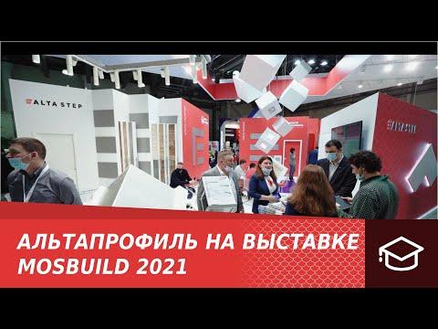 АльтаПрофиль на выставке MosBuild 2021