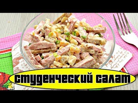 СТУДЕНЧЕСКИЙ САЛАТ ЗА 5 МИНУТ.Рецепты простых салатов.