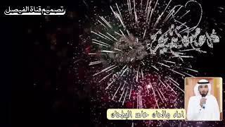 تحميل و مشاهدة شيلة عيد الفطر جديد ٢٠١٩ اداء والحان حامد البطحان |حصريا|2020 MP3