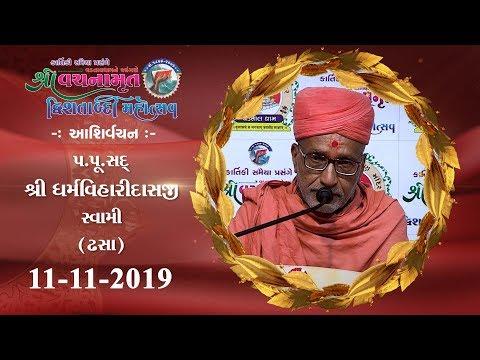 P.P.Shri DharmaViharidasji Swami - Dhasha ll Ashirvachan ll 11-11-2019