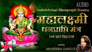 महालक्ष्मी धनप्राप्ति मंत्र || Maha Lakshmi Mantra || Laxmi Bhajan 108