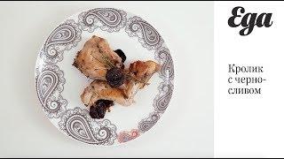 Кролик с черносливом — простой рецепт для домашних условий