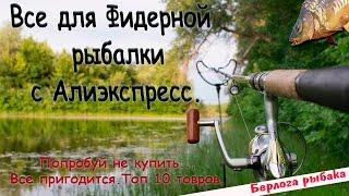 Набор аксессуаров для рыбалке с фидером