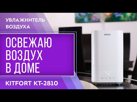 Увлажнитель воздуха Kitfort KT-2810
