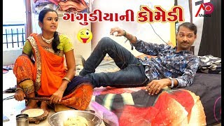 Gagudiyani Gigali New Comedy Video | Gujarati Comedy | AD Media