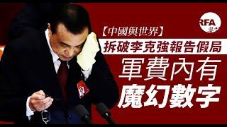 【中國與世界】 2019年3月7日 拆破李克強報告假局 軍費內有魔幻數字