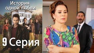 История одной любви - 9 серия